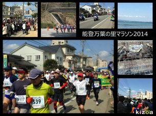 能登和倉万葉の里マラソン2014
