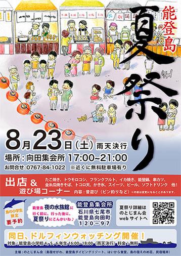 能登島_夏祭り2014