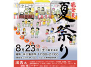 能登島夏祭りを開催します!