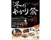 能登島冬のあかり祭りを開催します!